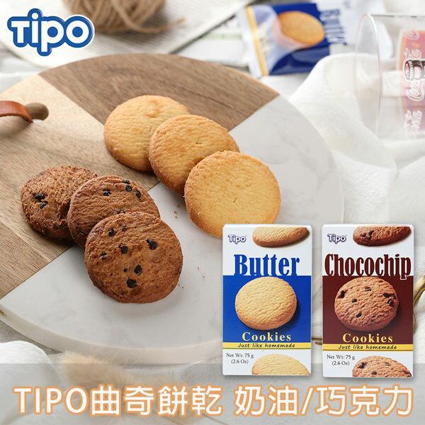 TIPO 越南  曲奇餅乾 奶油/巧克力 75g【庫奇小舖】