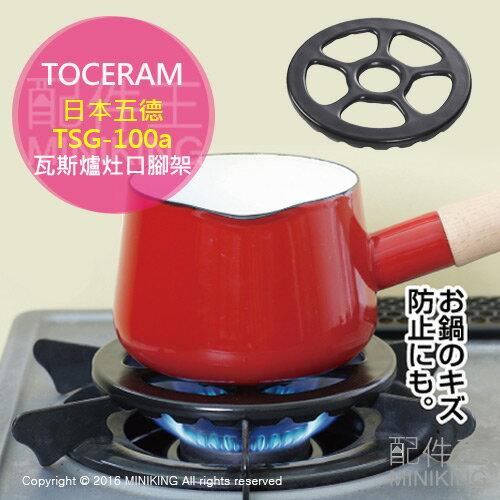 現貨 日本製 日本五德 TSG-100a 瓦斯爐灶口腳架 灶口縮小墊片 瓦斯爐架 煤氣灶腳架 耐熱陶瓷