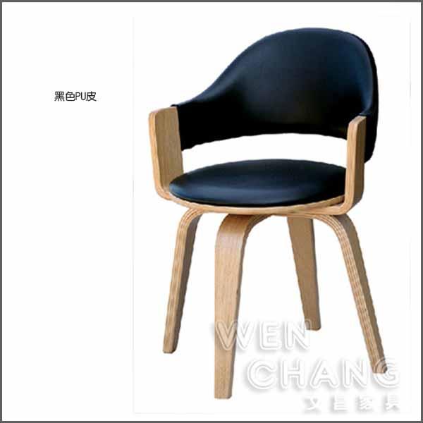 北歐 日系風格 木頭 微笑 旋轉 椅 餐椅 書房椅 CH042 《特價》 *文昌家具*