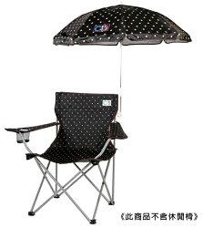 【鄉野情戶外用品店】 CAPTAIN STAG 鹿牌  日本   CoCoLife 休閒椅專用傘/UD-17
