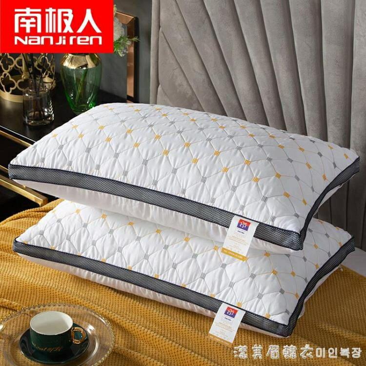 一對裝】南極人枕頭枕芯酒店家用單人雙人護頸椎枕整頭學生宿舍