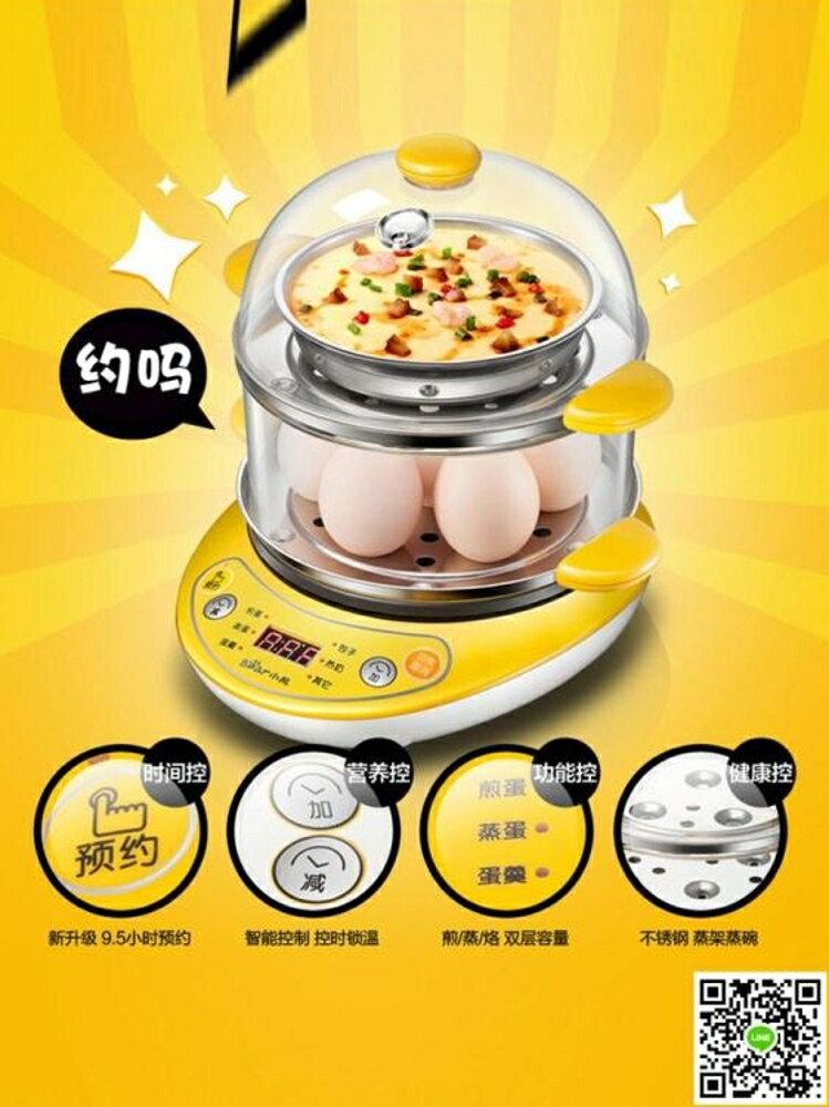 蒸蛋機 小熊煮蛋器迷你雙層蒸蛋器自動斷電家用不銹鋼小型煮雞蛋羹機神器 樂居家