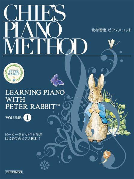 ~獨奏鋼琴樂譜~北村智惠: Vol.1 LEARNING PIANO WITH PETER