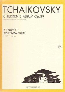 【獨奏鋼琴樂譜】TCHAIKOVSKY:Children'sAlbumOp.39(solo)