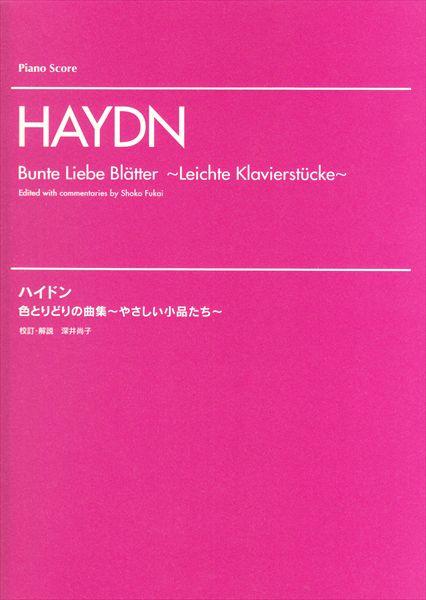 【獨奏/聯彈鋼琴樂譜】HAYDN, J.:Bunte Liebe Blatter ~ Leichte Klavierstucke ~(solo/1P4H)