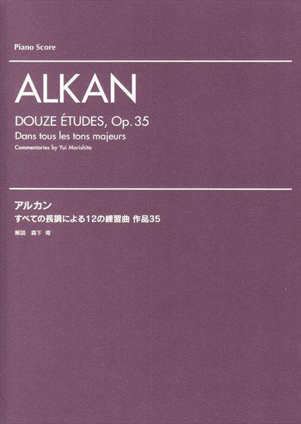 ~獨奏鋼琴樂譜~Alkan Charles Valentin:Douze Etudes O
