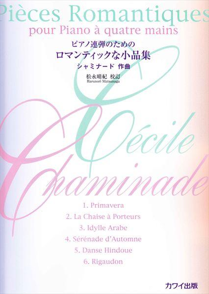 【聯彈鋼琴樂譜】CHAMINADE:Pieces Romatiques pour Piano a quatre mains Op.55 (1P4H)