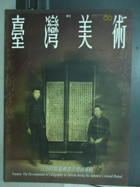 【書寶二手書T1/雜誌期刊_YKB】台灣美術_86期_吳福枝大楷範本前赤壁賦等