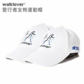 【Exerstrider愛行者運動帽(全棉)】雙人組