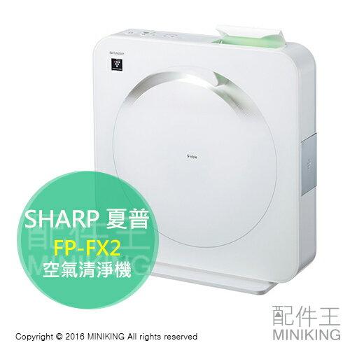 【配件王】日本代購 一年保 SHARP 夏普 S-style FP-FX2 空氣清淨機 超薄設計 除臭除菌