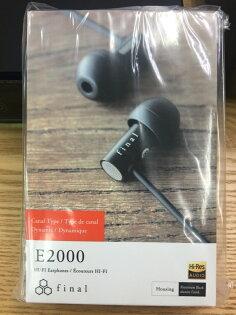 宏華資訊廣場:☆宏華資訊廣場☆FinalAudioDesignE2000耳道式耳機日本2017VGP金賞