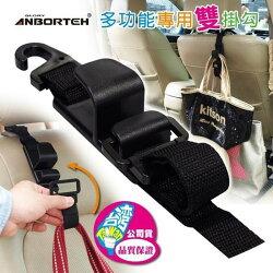 權世界@汽車用品 安伯特ANBORTEH 可調式便利雙掛勾椅背頭枕掛鉤 收納手提袋掛勾 ABT536