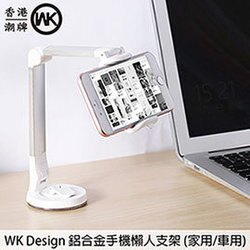 WK Design香港潮牌 鋁合金手機懶人支架 (家用/車用)