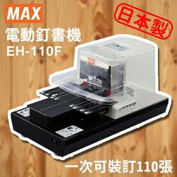 公家機關學校指定款,新上市!MAX 美克司 EH-110F 電動釘書機/超省力/省時/實用/訂書機/裝訂//日本製