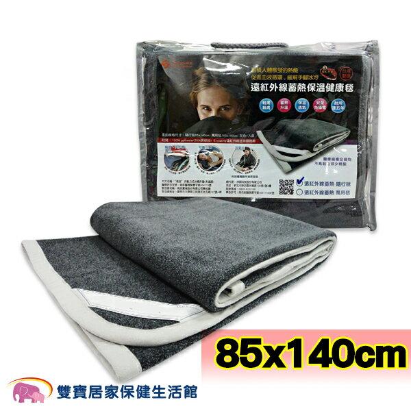 淳碩遠紅外線蓄熱保溫健康毯85x140cm