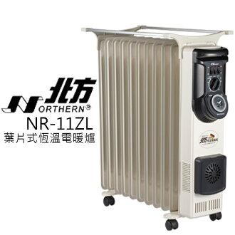 PG會員領券再折700元 ❤ 最大適用11坪 電暖器 ✦ NOTHERN 北方 NR-11ZL 11葉片 恆溫 定時 公司貨 0利率 免運