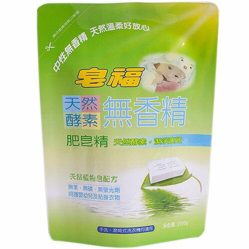 ★買一送一★皂福無香精天然酵素肥皂洗衣精補充包1500g【愛買】