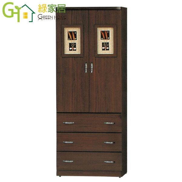【綠家居】米吉歐時尚2.5尺木紋開門三抽衣櫃收納櫃(二色可選)
