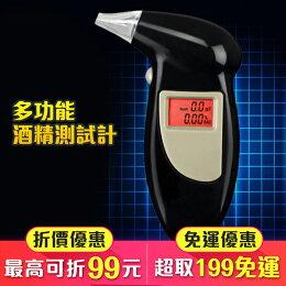 測器 測儀 酒精測試 電子 鑰匙圈 呼氣 吹氣 背光LCD顯示 新制