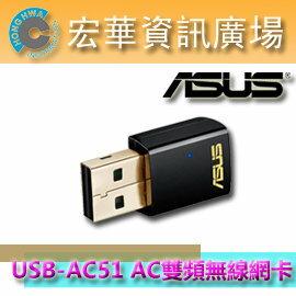 華碩科技 ASUS USB-AC51 AC600/150+433Mbps/Wi-Fi/USB AC雙頻無線網卡