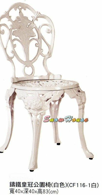 ╭☆雪之屋居家生活館☆╯A860-06 鑄鐵白色皇冠公園椅/休閒椅/摩登椅/造型椅