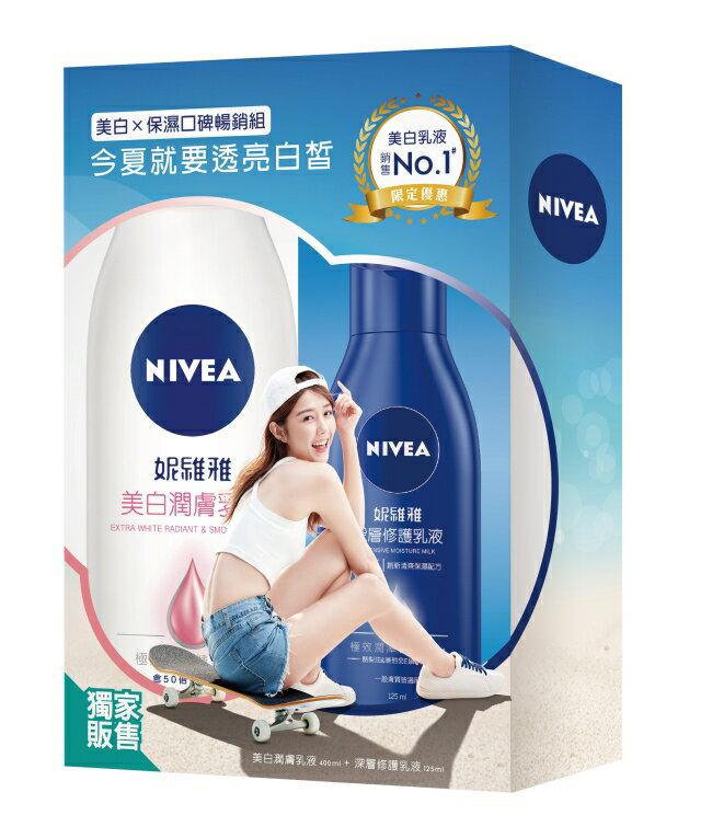妮維雅美白潤膚乳液組合包 0