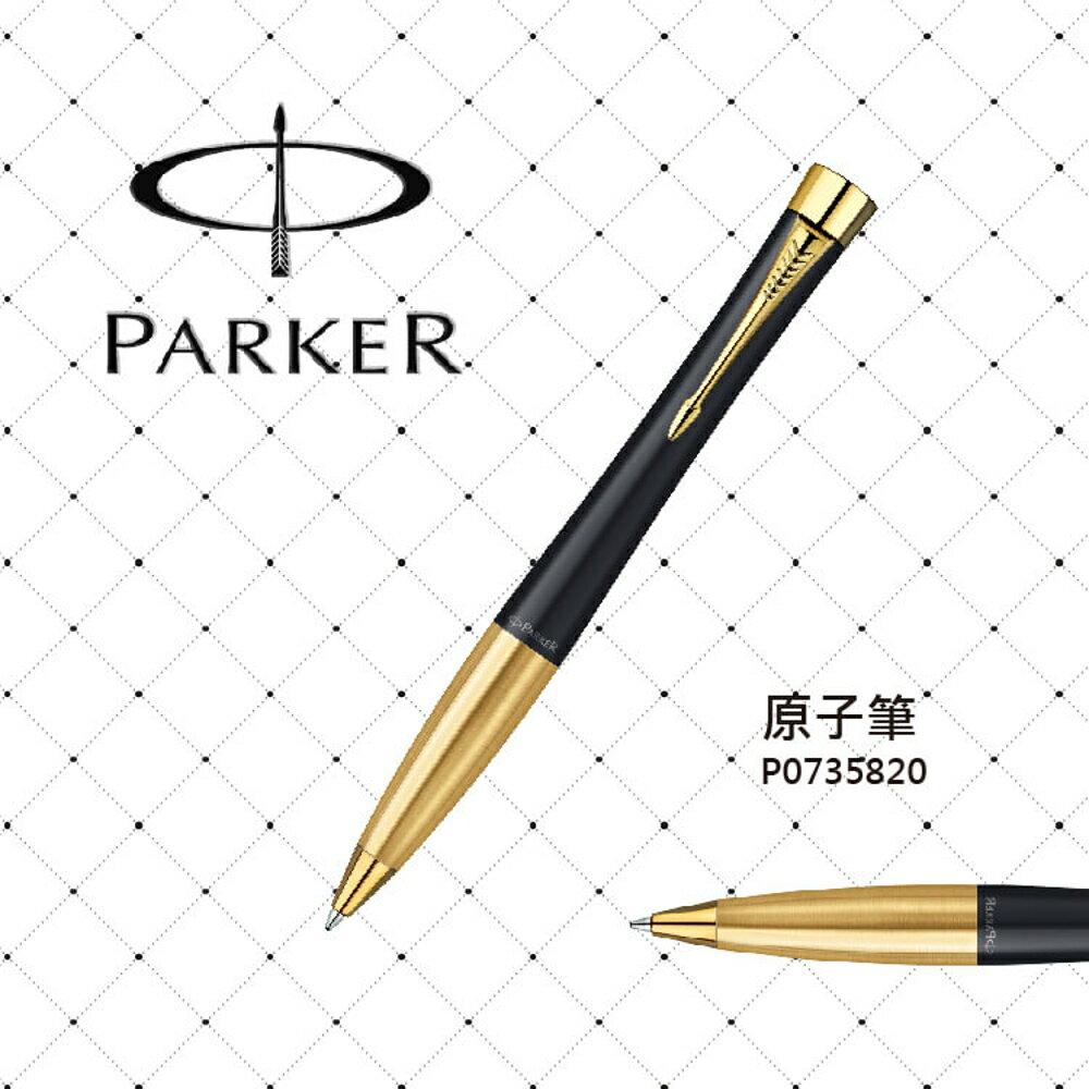 派克 PARKER URBAN 都會系列 霧黑金夾 原子筆 P0735820