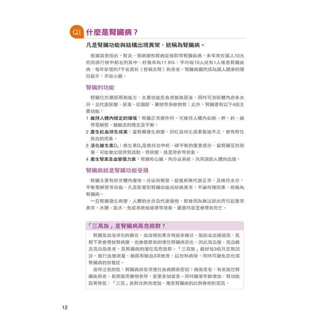 腎臟病保健食療方 7