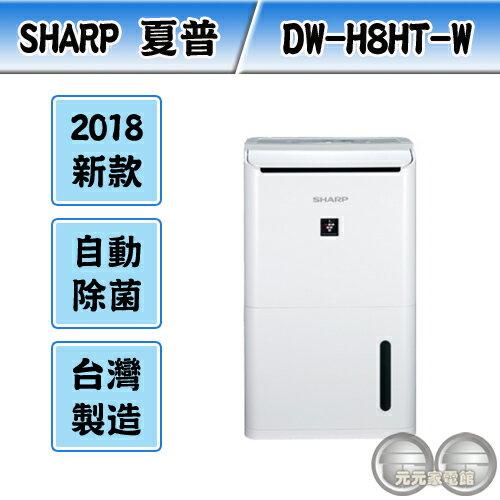 SHARP夏普8.5L除濕機DW-H8HT-W