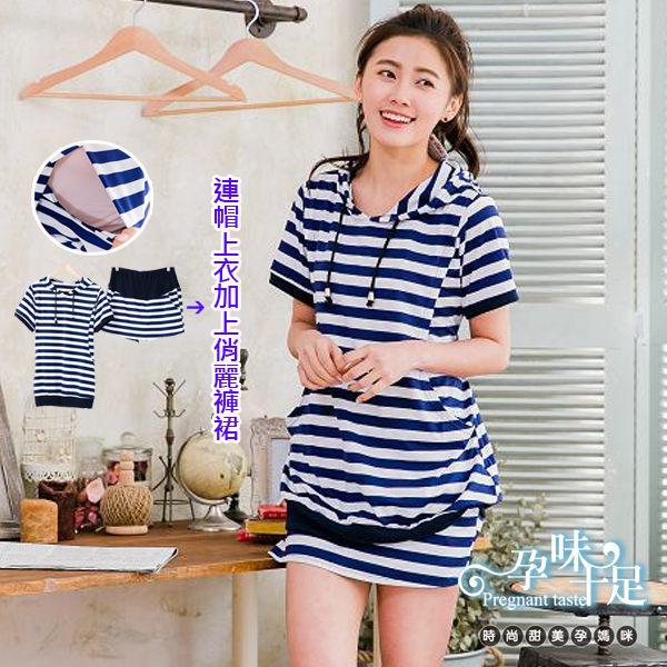 *孕婦裝*休閒俏麗條紋連帽上衣+修身褲裙孕婦哺乳(側掀式)套裝藍----孕味十足【CMC6116】