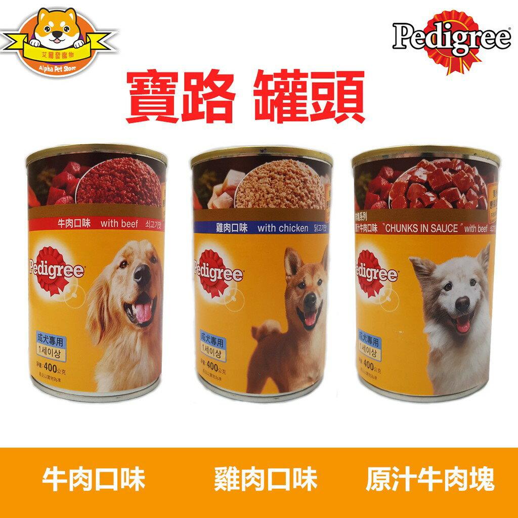 寶路狗罐頭 400g 牛肉/原汁牛肉塊/雞肉 寶路 狗罐頭 *艾爾發寵物*