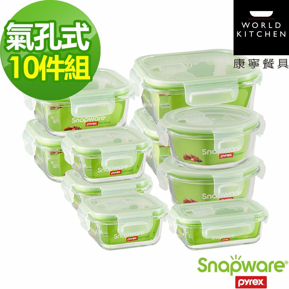 【美國康寧密扣Snapware】十項全能耐熱玻璃保鮮盒10入組-J02