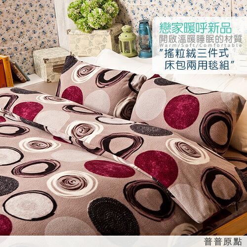 床包兩用毯組單人-暖呼呼搖粒絨【普普原點灰】含兩件枕套,發熱保暖,戀家小舖,台灣製