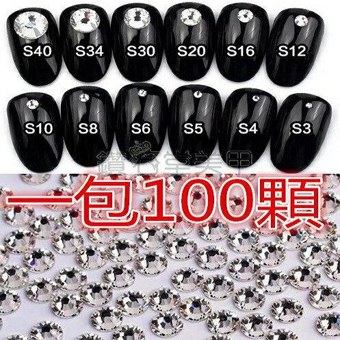 美甲 【 仿奧鑽 100顆】 水鑽 白鑽 指甲 鑽 鑽石 美甲鑽飾 施華洛鑽 美甲水鑽 美甲亮鑽 飾品 裝飾 P1-5