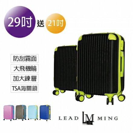 【LEADMING】行動驛站29吋送21吋行李箱 大特價