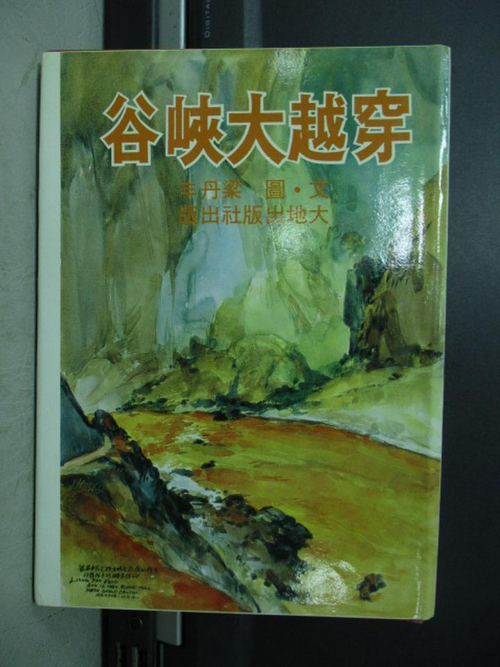 【書寶二手書T4/一般小說_LPN】穿越大峽谷_梁丹丰
