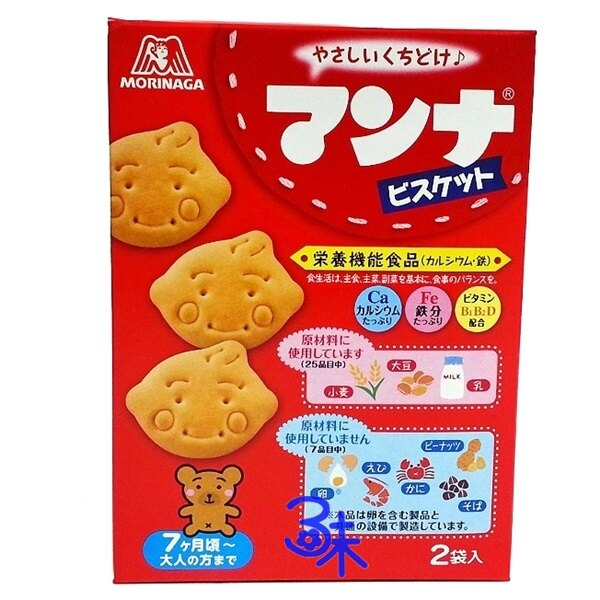 (日本)MORINAGA 森永 嬰兒牛奶餅 1盒86公克 特價60元【4902888182709】 (森永嬰兒鈣餅)