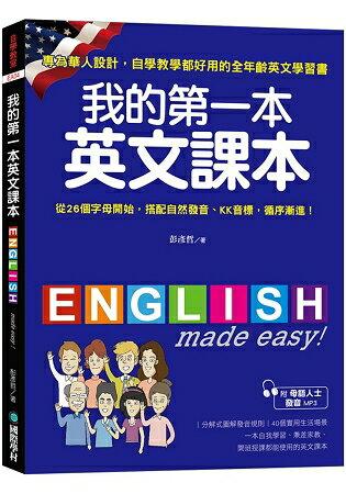 我的第一本英文課本:專為華人設計自學教學都好用的全年齡英文學習書(附母語人士發音MP3) 0