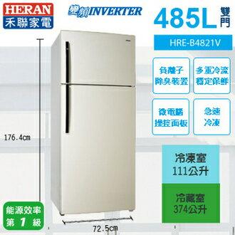 淘禮網 【HERAN禾聯】485L雙門冰箱HRE-B4821V