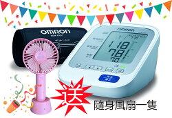 歐姆龍血壓計HEM-7320(日本原裝進口),登錄享3+2年保固,加贈電源供應器+USB隨身風扇,送完為止,網路不販售