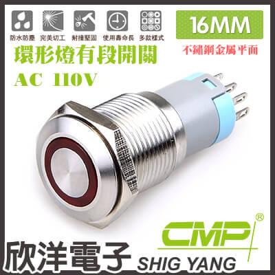 ※ 欣洋電子 ※ 16mm不鏽鋼金屬平面環形燈有段開關 AC110V / S1601B-110V 藍、綠、紅、白、橙 五色光自由選購/ CMP西普