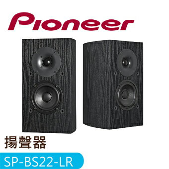 【Pioneer 先鋒 】SP-BS22-LR Andrew Jones 認證揚聲器