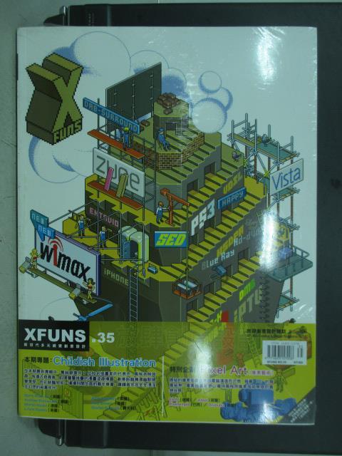 【書寶二手書T1/雜誌期刊_YFV】Xfuns放肆創意設計_35期_童稚插畫像素藝術等_未拆