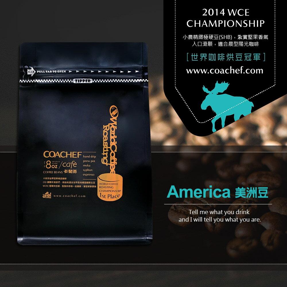卡契芬COACHEF 美洲精品豆(半磅/包)