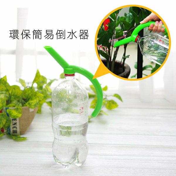 BO雜貨【SV4103】哈派 環保時尚簡易倒水器 灑水器 澆花器 倒油器 多功能