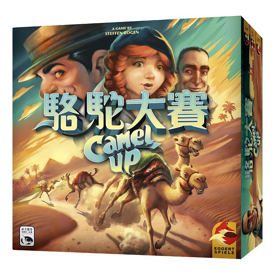 【桌遊星球】駱駝大賽2020年版