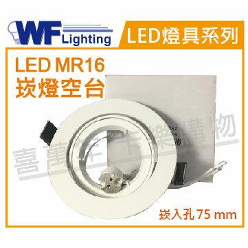 舞光 LED-25078 7.5cm 白色鋁 MR16 崁燈空台  WF430322