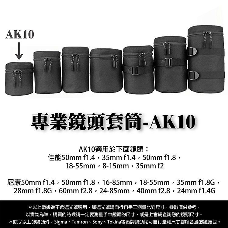 攝彩~ 鏡頭 套筒AK10 單眼 鏡頭套 鏡頭袋 鏡頭包 鏡頭筒 包布 內包NIKON C