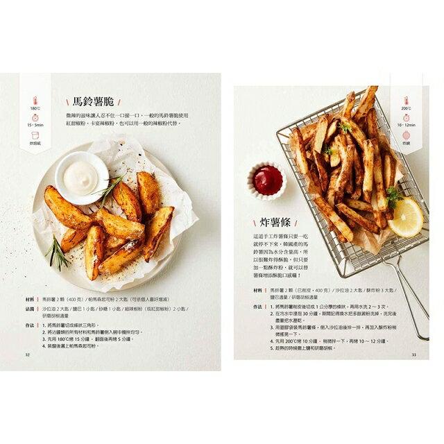【預購】少油.超美味,氣炸鍋料理:烤全雞、炸薯條、做甜點,氣炸鍋人氣料理100道 7