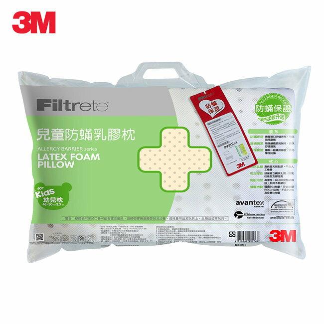 【淘氣寶寶】3M天然乳膠防蹣枕(3-6歲幼童)
